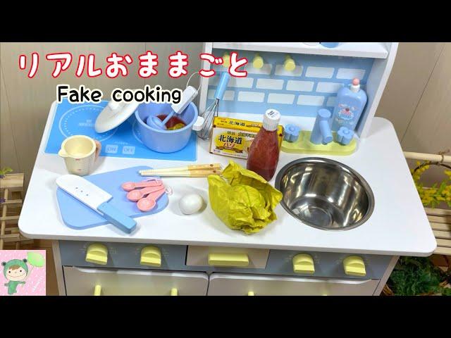 リアルおままごと おいしい洋食 Fake cooking