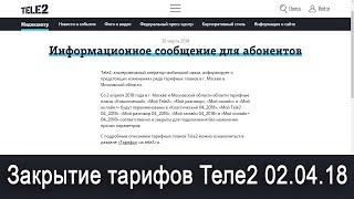 видео Тариф Классический за 5 руб от ТЕЛЕ2 в Москве и области в 2018 году. Описание тарифа, подключение и отключение для