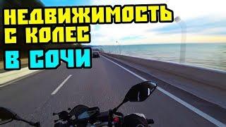 СМОТРИМ город Сочи с колес! // Сочи от первого лица на yamaha mt-09