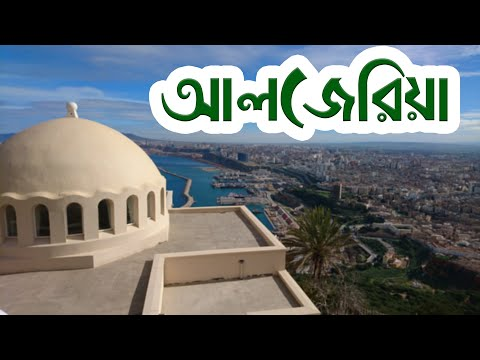 আফ্রিকার সর্ববৃহৎ দেশ আলজেরিয়া ।। Amazing Fats About Algeria in Bengali