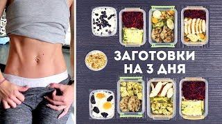 видео: ЗАГОТОВКИ еды на 3 ДНЯ за 2 ЧАСА ПРАВИЛЬНОЕ ПИТАНИЕ  ПРОСТЫЕ РЕЦЕПТЫ для ППMEAL PREP by Olya Pins