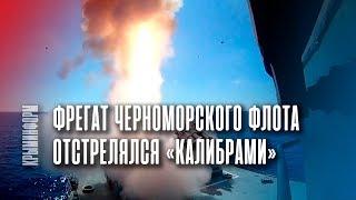 """Ракетные стрельбы """"Калибром"""" в Черном море"""