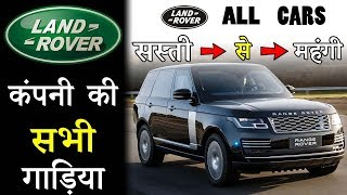 Land Rover All Cars In India 2019 (Explain In Hindi)