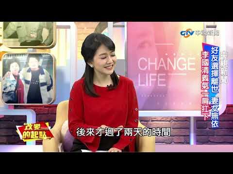 《改變的起點》威力回來了! 李國清義氣開創霸業(完整版)│中視新聞20190615