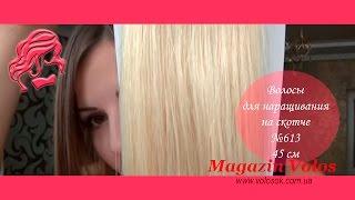 Волосы для наращивания на лентах, 45 см светлый блондин(, 2016-11-16T20:51:29.000Z)