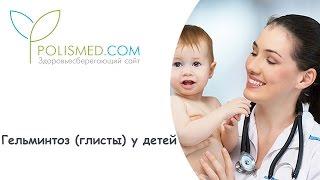 Гельминтоз (глисты) у детей пути передачи и причины. Глисты в мясе, рыбе, яйцах