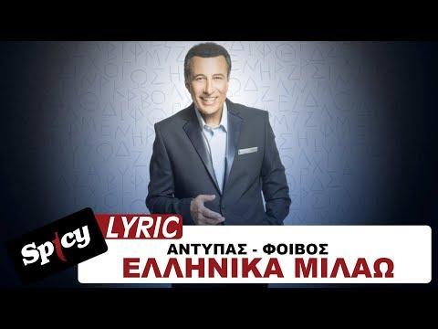 Αντύπας - Φοίβος - Ελληνικά Μιλάω - Official Lyric Video
