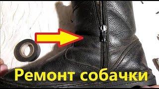 It fermuar boot ta'mirlash. Qishloqda hayot.