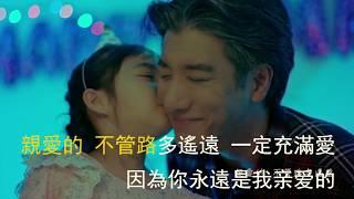 王力宏 Wang Leehom【親愛的 Dearest】KTV版 Karaoke version