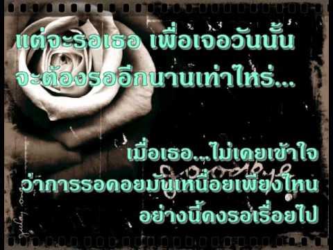 ลาก่อน Cover By เอ๋ นพสร 26032011