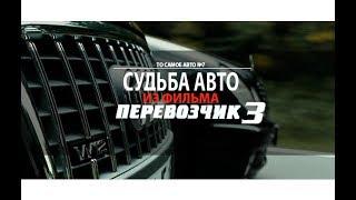 Mercedes-benz w211 из фильма Перевозчик 3. То самое авто!