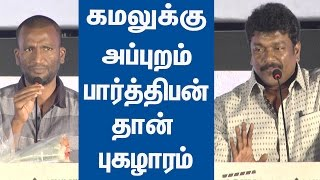 director sussendran speech about parthiban in maveeran kitu audio launch  cine flick h