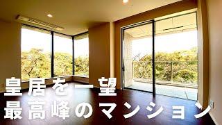 【高級マンション】皇居を一望できる最高の眺望。三菱地所の手掛ける最高峰のお部屋。「ザ・パークハウスグラン千鳥ヶ淵」