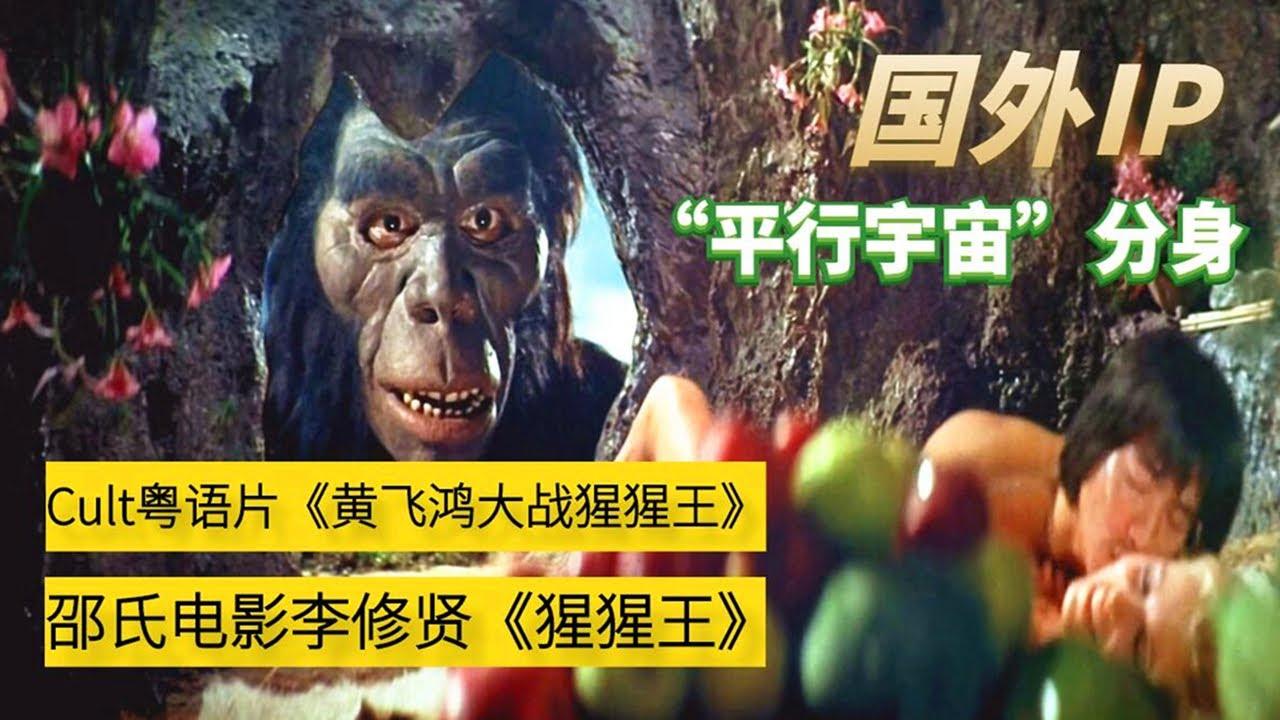 """【犀利】李修贤""""骑大洋马""""骗猩猩王,黄飞鸿""""不讲武德""""偷袭金刚"""