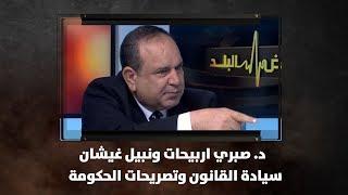 د. صبري اربيحات ونبيل غيشان - سيادة القانون وتصريحات الحكومة