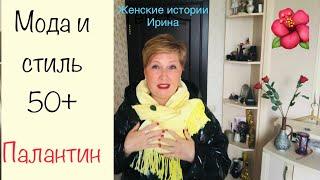 718 Женский клуб Мода и стиль 50 Женские истории Ирина