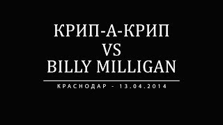 АНОНС VERSUS: Billy Milligan vs Крип-А-Крип (Краснодар - 13.04.14)
