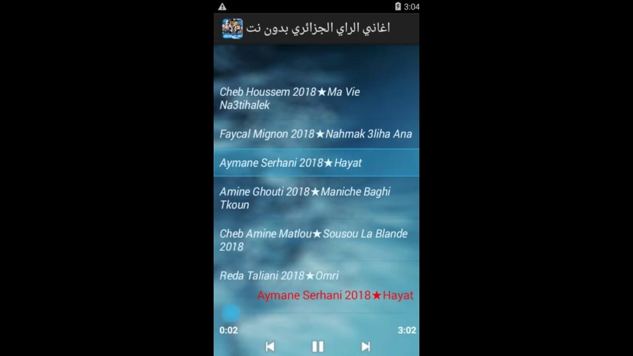 app aghani ray 2018