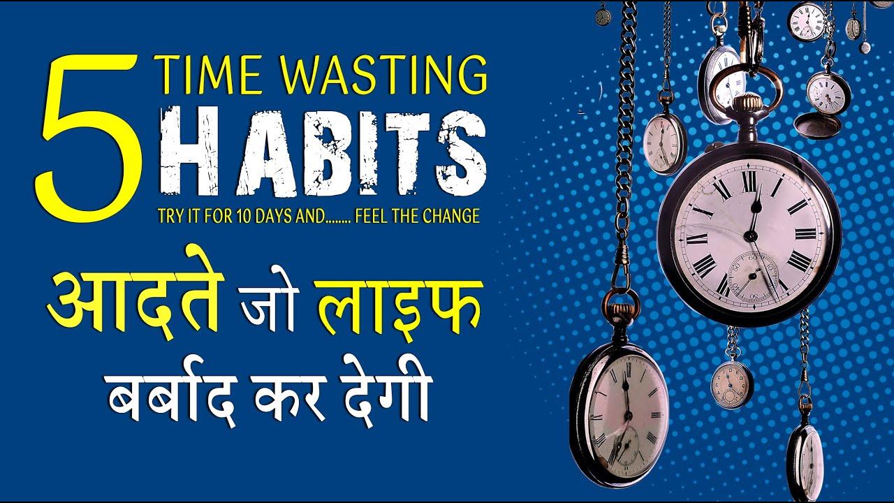 5 TIME wasting HABITS   आदते जो समय बर्बाद करती है   GVG Motivation