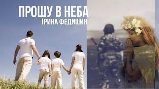 Ірина Федишин - Прошу в неба (Війна)