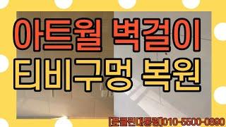 아트월 벽걸이티비구멍 복원 성공 이사갈때 원상복구 전문