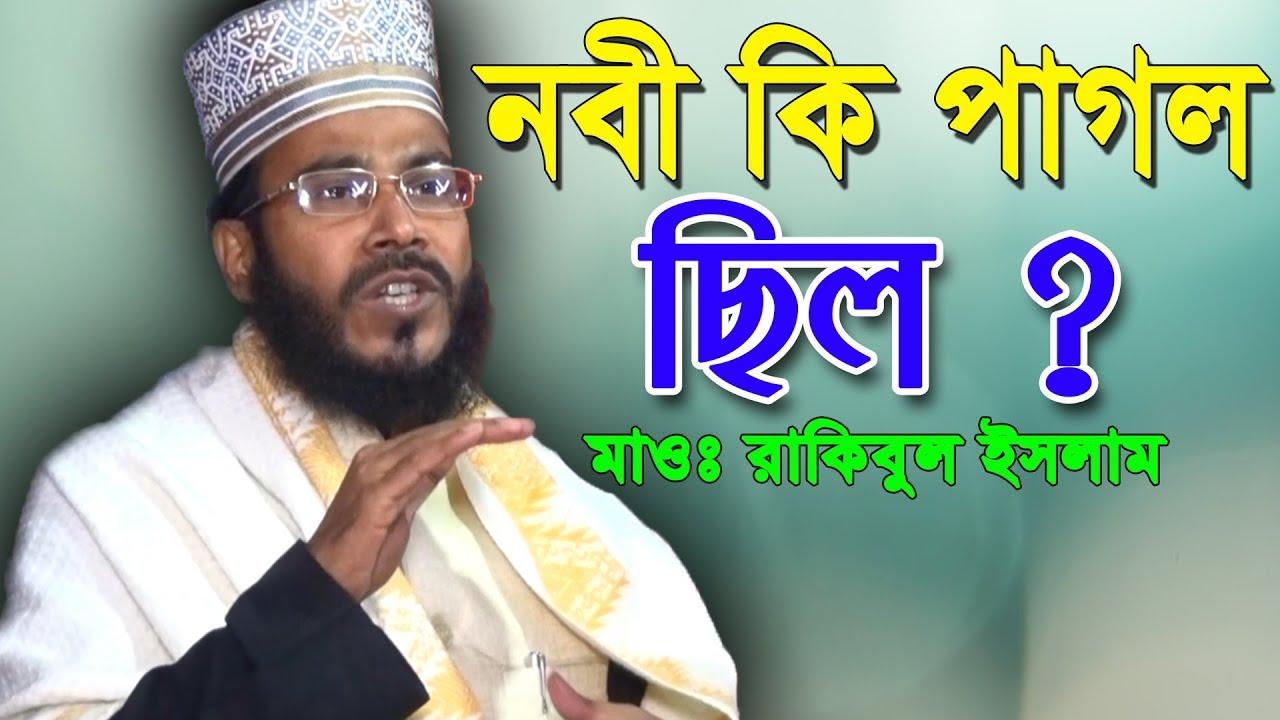 Download নবী কি পাগল ছিল ? Mawlana  Rakibul Islam   মাওঃ রাকিবুল ইসলাম সিরাজী   Safol Tv 24