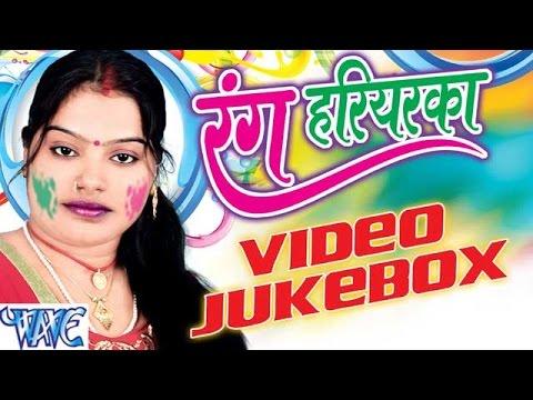रंग हरियरका || Rang Hariyarka || Pushpa Rana || Video JukeBOX || Bhojpuri Hot Holi Songs 2016 new