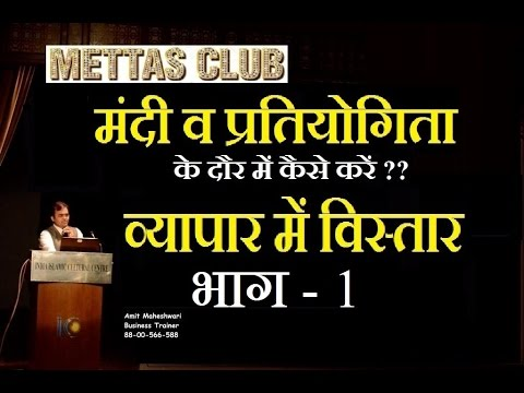 Business Training Program- Motivational trainer by Amit Maheshwari 1st part at YMCA Delhi