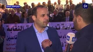 جمعيةُ الأطباء تنفذ وقفة احتجاجية أمام مجمع النقابات لعدم صرف رواتب تقاعدية
