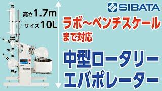 中型ロータリーエバポレーター製品紹介-柴田科学株式会社
