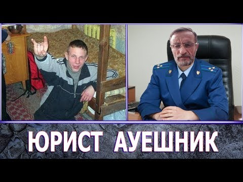 ЮРИСТ АУЕШНИК