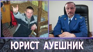 Download ЮРИСТ АУЕШНИК Mp3 and Videos