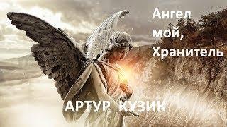 АНГЕЛ МОЙ ХРАНИТЕЛЬ - Артур Кузик - Песня - Клип КАРАОКЕ