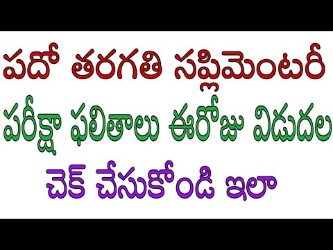 how to check AP supplementary 10th class results in Telugu,how to check ap supplementary results