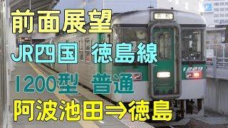 【前面展望】JR四国 徳島線 阿波池田⇒徳島 1200型普通