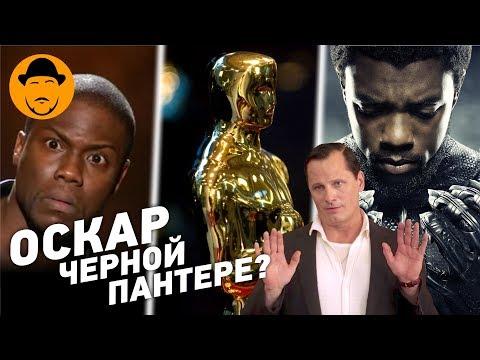 ОСКАР 2019 | Номинанты, Проблемы и Обзор ЗЕЛЁНОЙ КНИГИ - Ruslar.Biz
