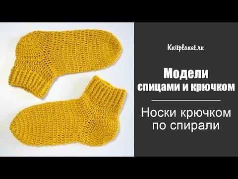 Скачать вязание носков крючком видео