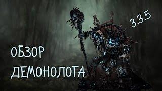 Видео ротация Демонолога лока (варлока) 3.3.5 Пве.