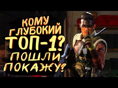 КОМУ ГЛУБОКИЙ ТОП-1? - #СИДИМДОМА И ПОБЕЖДАЕМ В Call Of Duty: Warzone