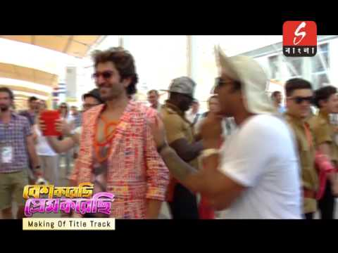 BKPK Title Track Making