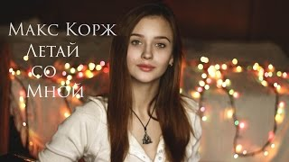Макс Корж В темноте Cover By Lera Ysakevich