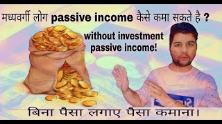 without investment passive income//passive income tips// middle class person generate passive income