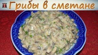 Жареные грибы со сметаной. Простой, быстрый и вкусный рецепт.
