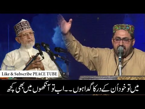 Main To Khud Unke Dar ka Gada Hoon || ITikaf City 2017 || Peace Tube ||
