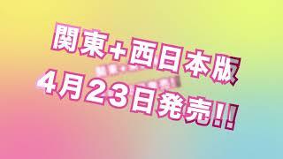 業界初のクーポン付きアイドル専門誌 『楽遊IDOL PASS 7号』表紙は、夢...