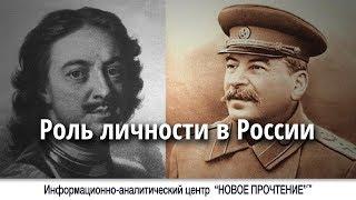 Роль личности в России #158