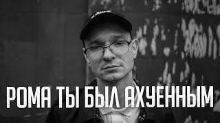 Рома ЛСП Англичанин