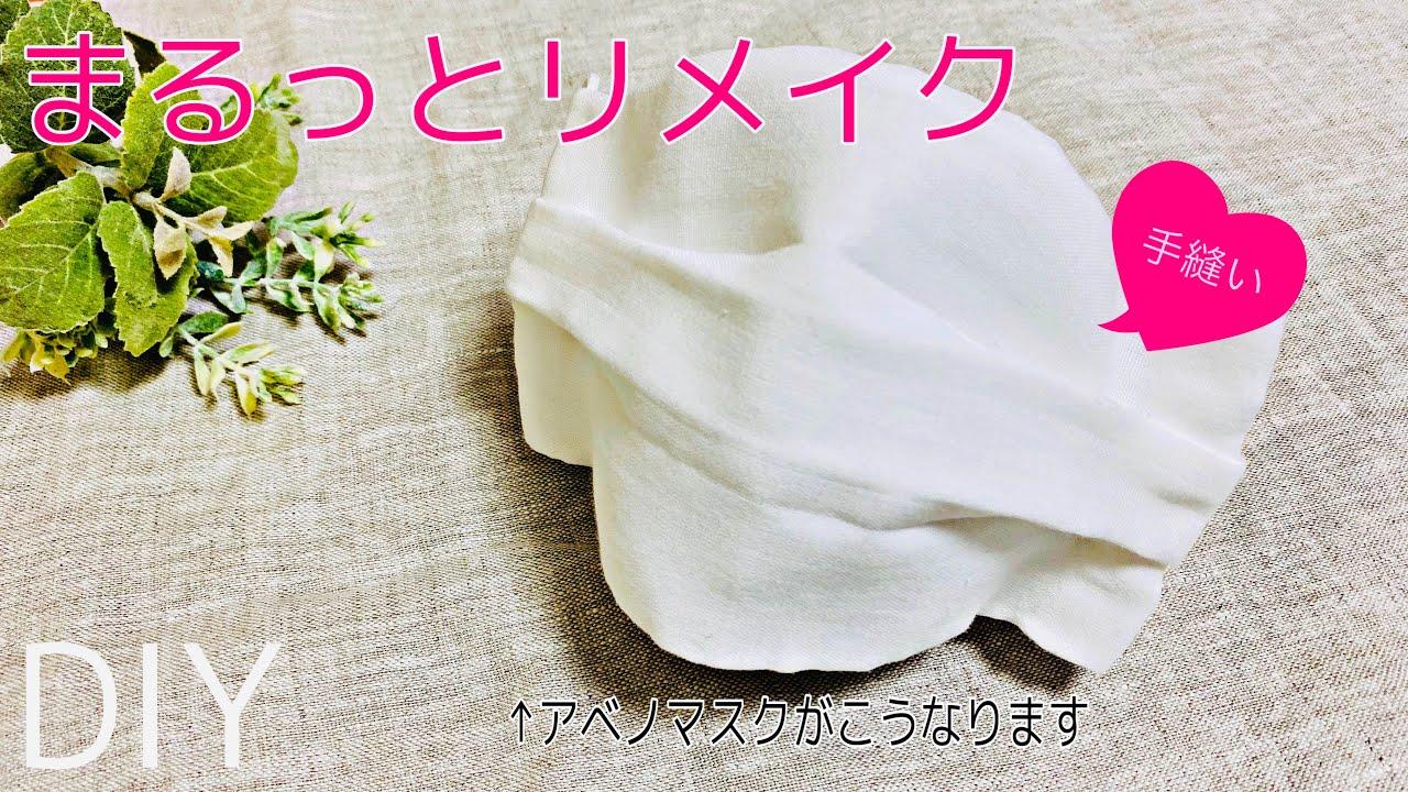 手縫い リメイク アベノ マスク