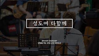 성도여 다함께 찬29장 Full 버젼 Come Christians Join To Sing By Brown Worship 브라운워십