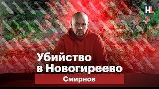 Убийство в Новогиреево | Смирнов
